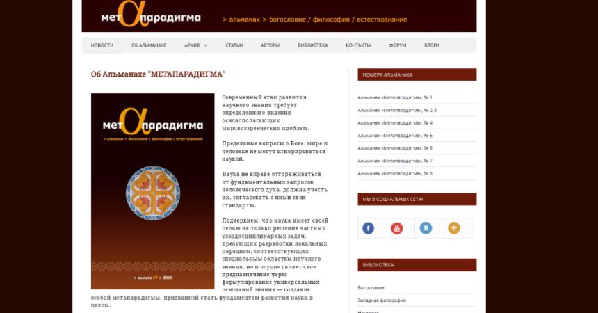 Обновлен сайт Альманаха «Метапарадигма»