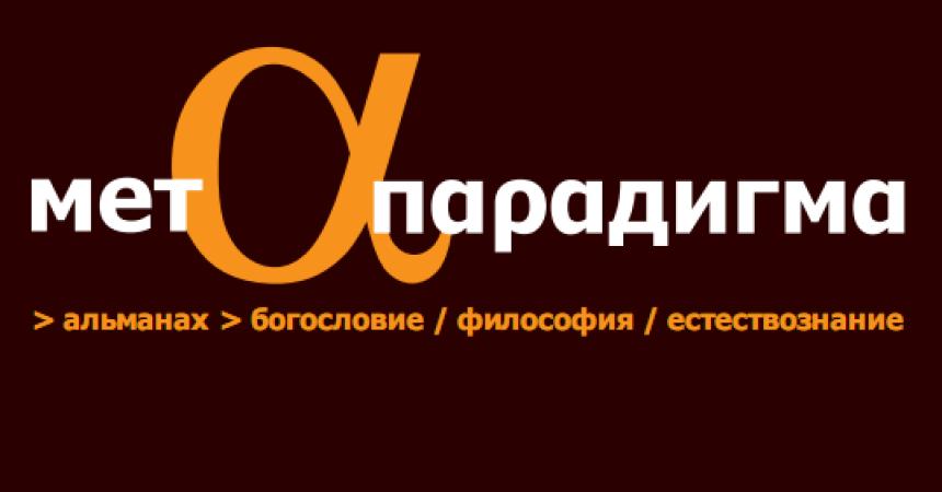 Вышел в свет 9-й номер Альманаха «Метапарадигма»